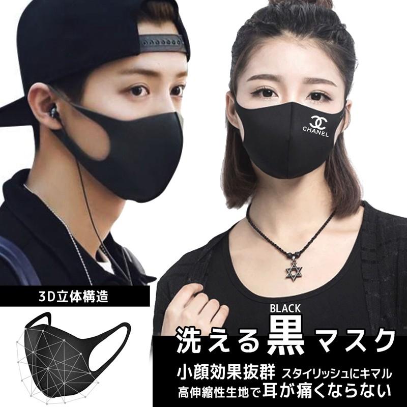 シャネル洗えるマスク